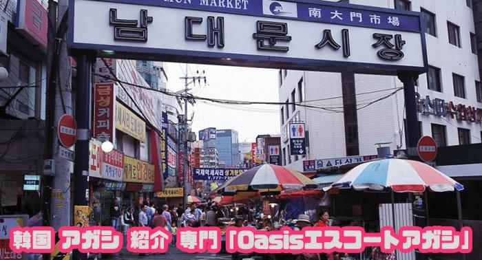 南大門市場で韓国アガシと一緒に遊びます。