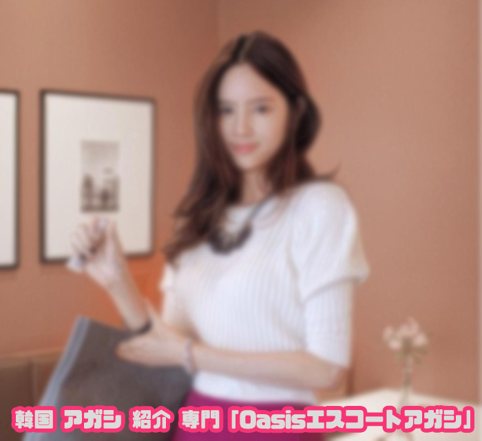 エスコートアガシ 韓国アガシ 紹介はOasisエスコートアガシです。