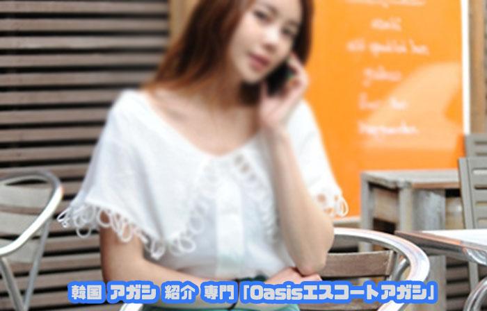エスコートアガシは韓国アガシ 韓国にも日本と同様にいくつもの種類の韓国風俗があります。