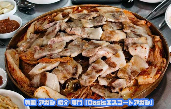 エスコートアガシは韓国アガシ サムギョプサル