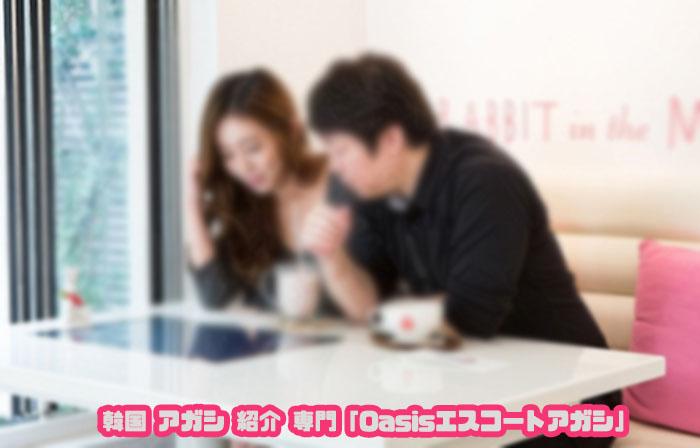 韓国アガシ エスコートアガシ 利用の流れ