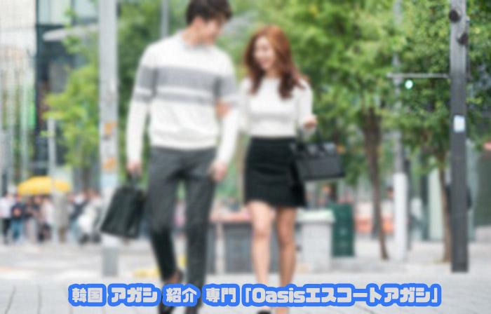 韓国アガシ エスコートアガシ の利用