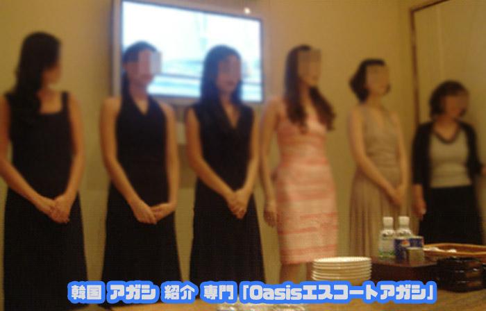 お客様2名様で利用の場合は、4名の韓国アガシから指名