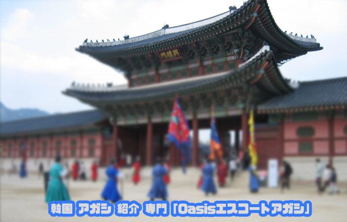 韓国アガシと景福宮