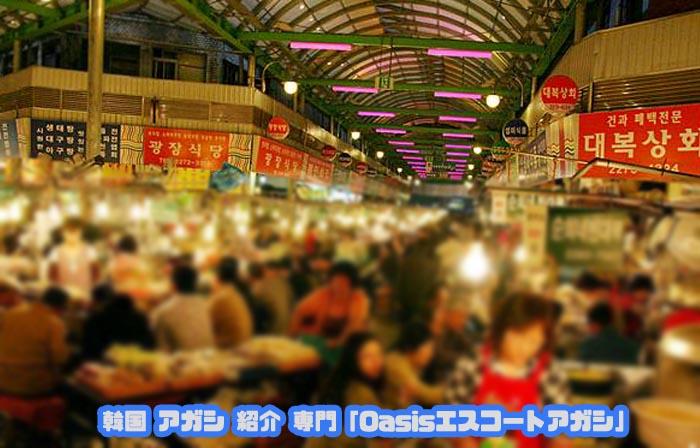韓国 アガシ エスコートアガシ と広蔵市場
