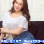 韓国アガシ エスコートアガシ は、レベルの高い