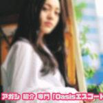 エスコートアガシは 韓国 風俗