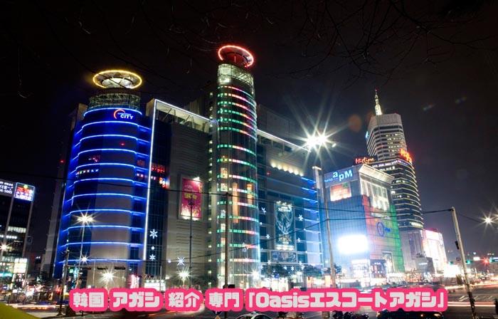韓国アガシ 東大門