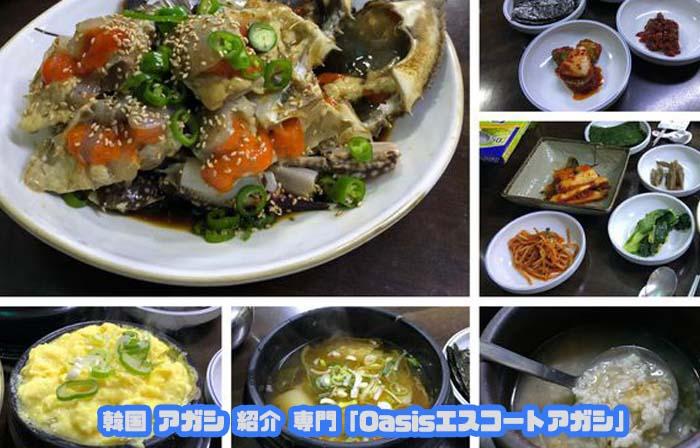 韓国アガシ カニ料理