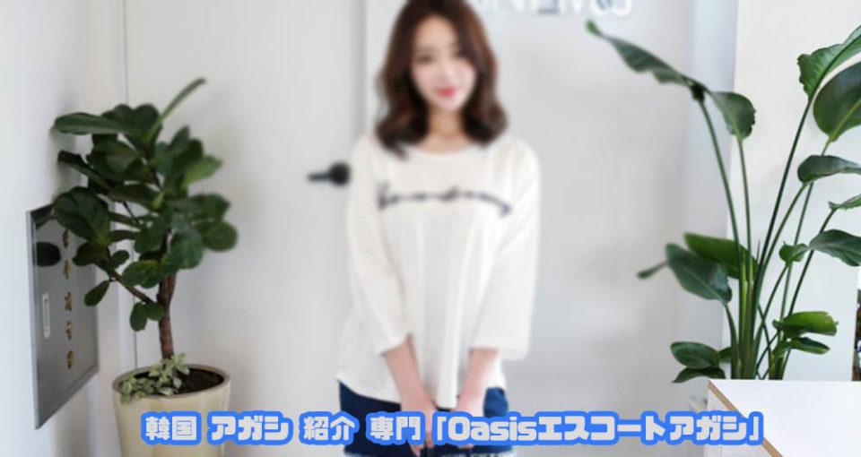 韓国アガシ 韓国 風俗