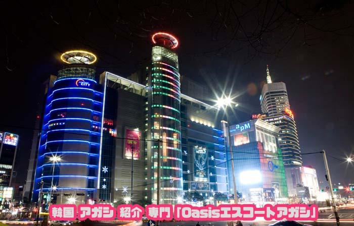 韓国アガシとデート東大門