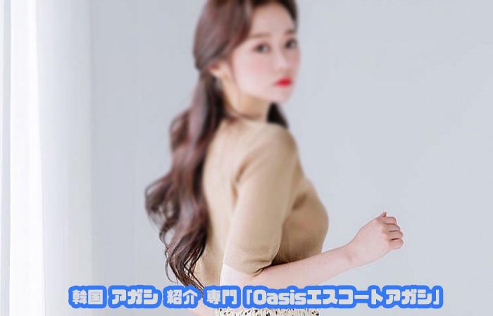 エスコートアガシは、韓国 アガシ を指名できます