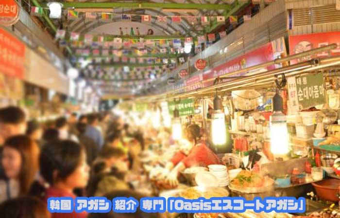 韓国アガシ と広蔵市場屋台