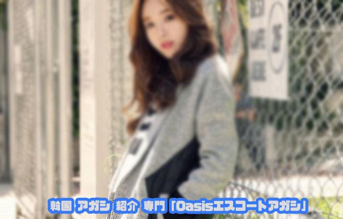 韓国エスコートアガシ とは、韓国旅行をエスコートしてくれるアガシのことを言います。