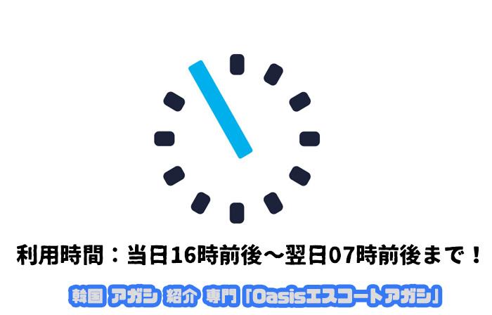 韓国エスコートアガシの 利用時間