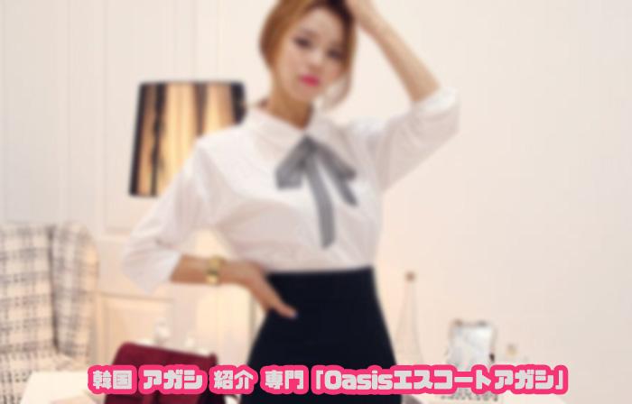 韓国 エスコートアガシ 韓国風俗 Oasis は、特別な専用サイトです。