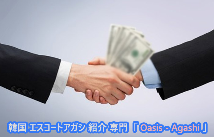 韓国 ソウル アガシの指名が完了してからの安心の料金支払い