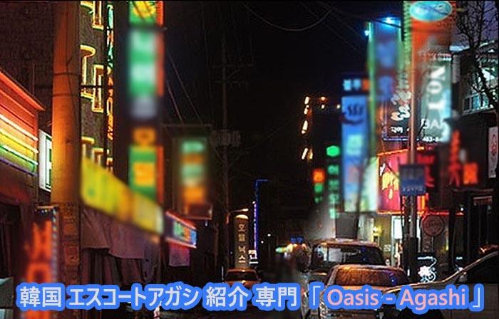 韓国風俗店 韓国夜遊び