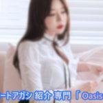 韓国 風俗 エスコートアガシ