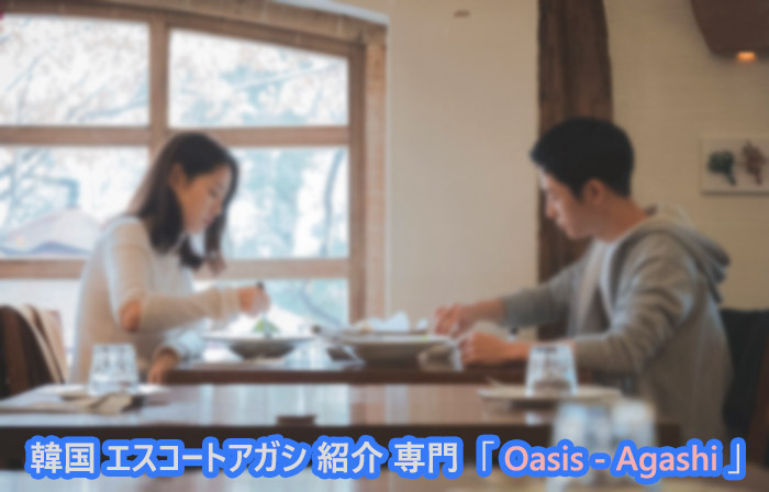 韓国アガシと長い時間のデート