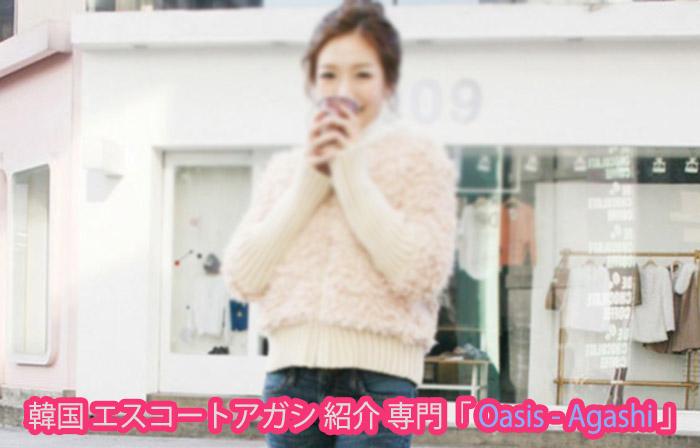 エスコートアガシは、韓国夜遊び 人気№1です!