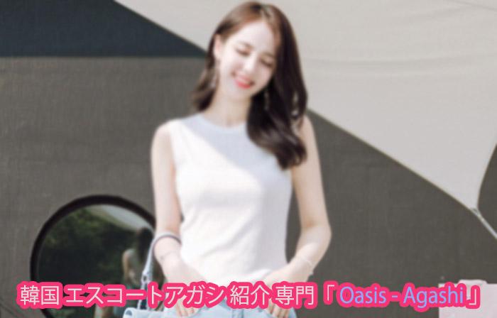 韓国エスコートアガシ が、選ばれる理由