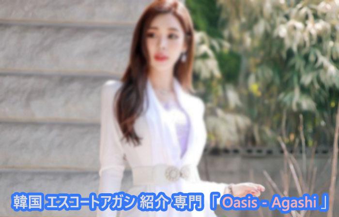 韓国エスコートアガシオアシス 韓国風俗