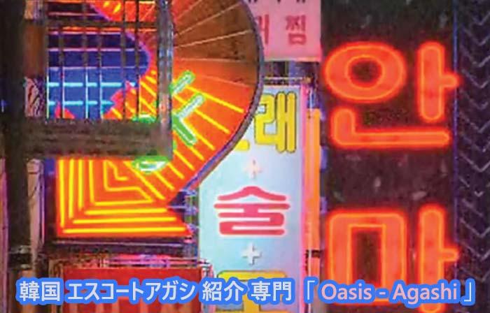 韓国風俗 按摩 アンマ