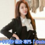 韓国エスコートアガシオアシス