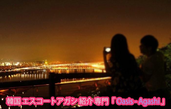 エスコートアガシ 韓国 夜遊び