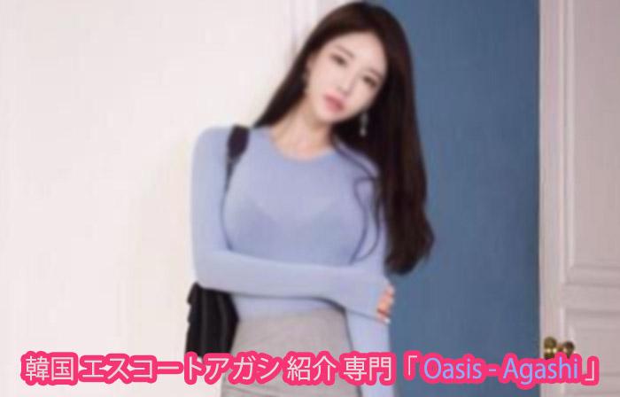 ソウル エスコートアガシ と言う有名な韓国夜遊び