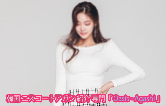エスコートアガシ とは、気に入った 韓国アガシ と恋人気分が味わえます