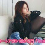 韓国 アガシ とデートをしながら遊べる エスコートアガシ