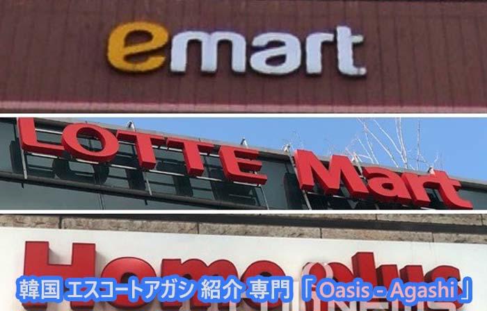 Lotteマート・Emartマート などのマートで、お土産も良いですよ