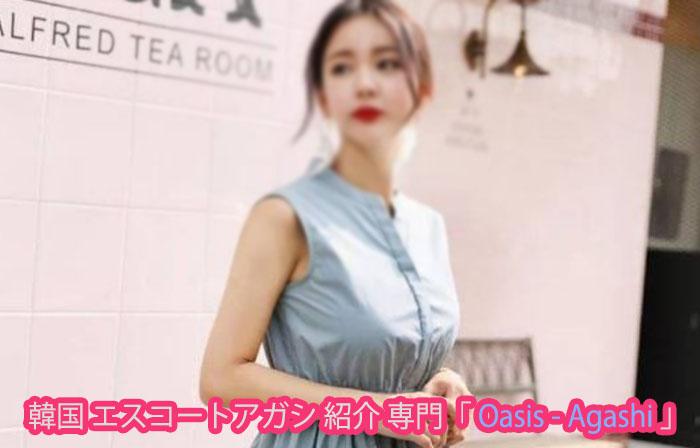 アガシとは、韓国語で「お嬢さん,お姉さん」と言う意味があります