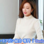 韓国 エスコートアガシ オアシス