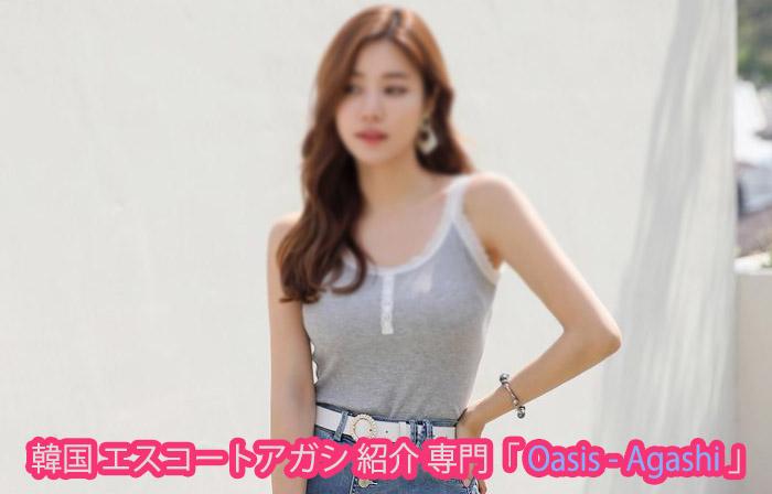 韓国エスコートアガシ ソウル風俗 は、新鮮なデートとS〇Xの両方が楽しめます