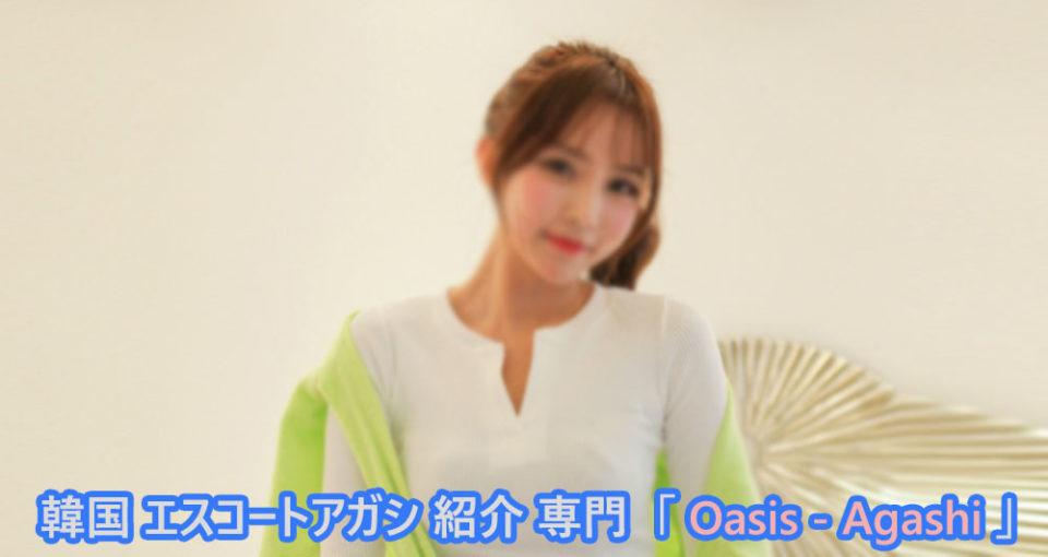 エスコートアガシ 韓国アガシ Oasis2020