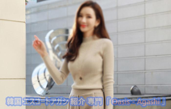 韓国 エスコートアガシ は、素人系 アガシ です