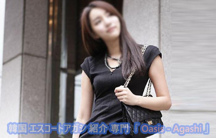 韓国 エスコート アガシ オアシス が、一番お勧めの人気です
